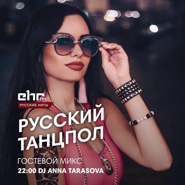 DJ Anna Tarasova (Резидент Русского Танцпола) #16
