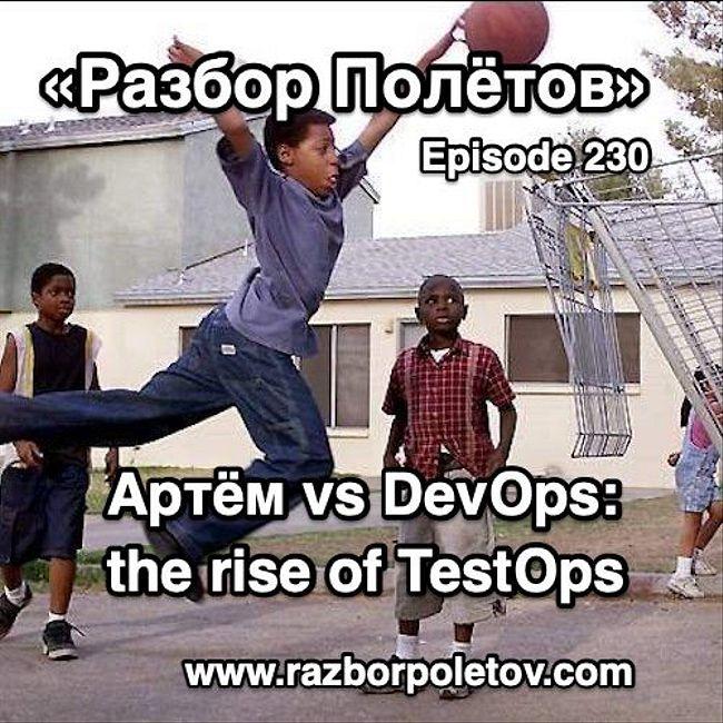 Episode 230 — Interview — Артём vs DevOps: Rise of TestOps