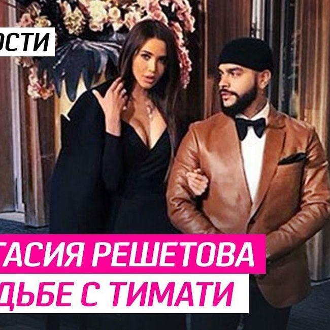 Анастасия Решетова о свадьбе с Тимати