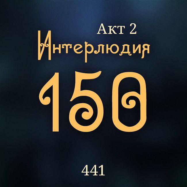 Внутренние Тени 441. Акт 2. Интерлюдия 150