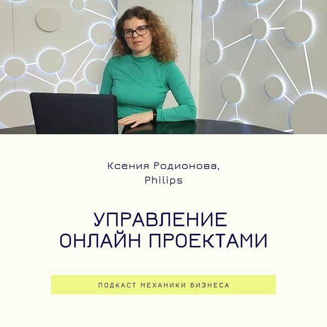 #49 | Управление онлайн проектами - Ксения Родионова - Philips