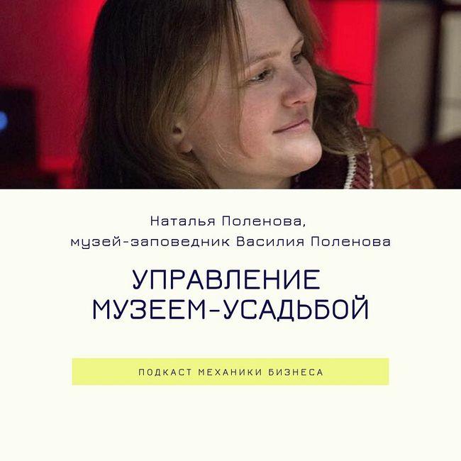 48 | Управление музеем-заповедником Василия Поленова