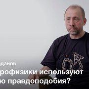 Нестыковки в космологии — Олег Верходанов