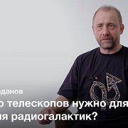 Гигантские радиогалактики — Олег Верходанов
