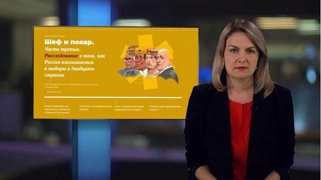 """Как Россия вмешивается в выборы в 20 странах? Расследование """"Проекта"""" - Апрель 12, 2019"""