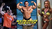 Где Алексей Лесуков и что задумал Кирилл Сарычев? ЖЕЛЕЗНЫЕ НОВОСТИ