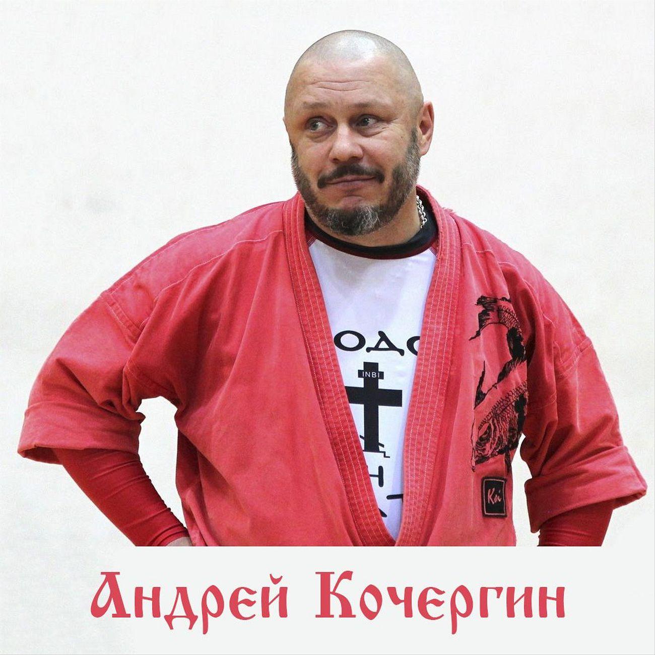Андрей Кочергин