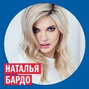 Наталья Бардо @ Week & Star