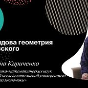 Неевклидова геометрия Лобачевского — Валентина Кириченко