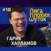 Гарик Харламов х Филипп Киркоров. Лига плохих шуток #10