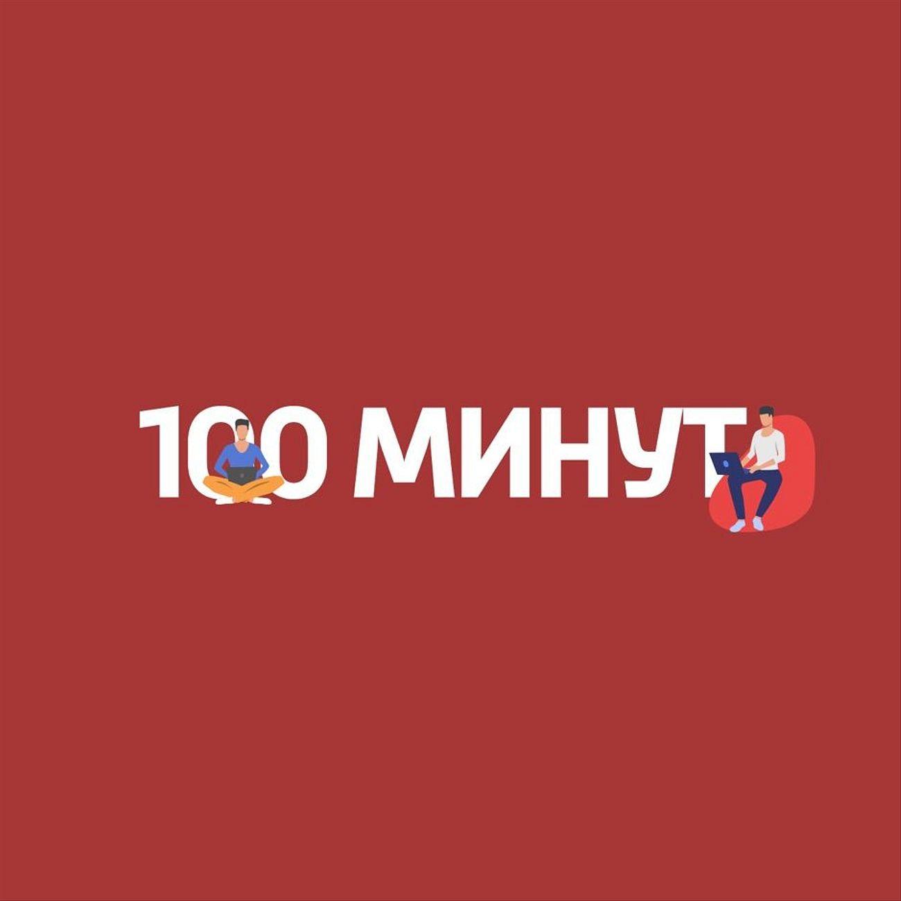 100 минут
