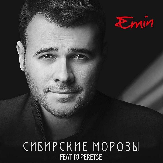 Emin feat. DJ Peretse - Сибирские морозы
