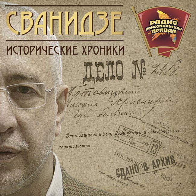 """Проект Николая Сванидзе """"XX съезд"""""""