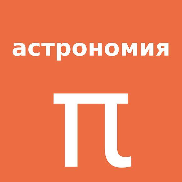 Астрономия на ПостНауке
