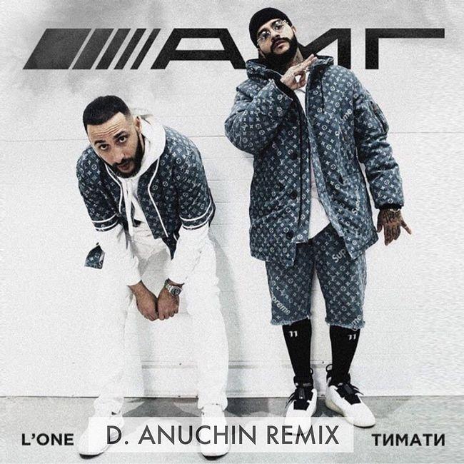 Тимати feat. L'One AMG (D. Anuchin Remix)