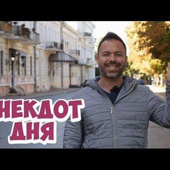 Анекдот дня. Смешные одесские анекдоты про евреев и секс!