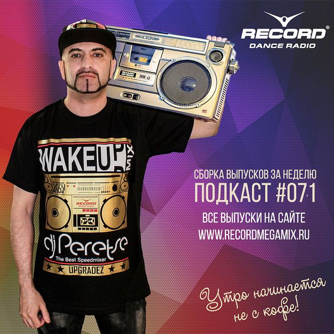 DJ Peretse - Record WakeUp Mix Podcast (24-05-2019) #71