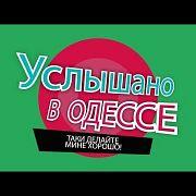 Услышано в Одессе. Прикольные одесские фразы, шутки и выражения! Выпуск №55