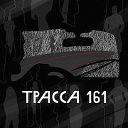Трасса 161