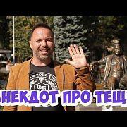 Свежие одесские анекдоты про евреев! Анекдот про тёщу!