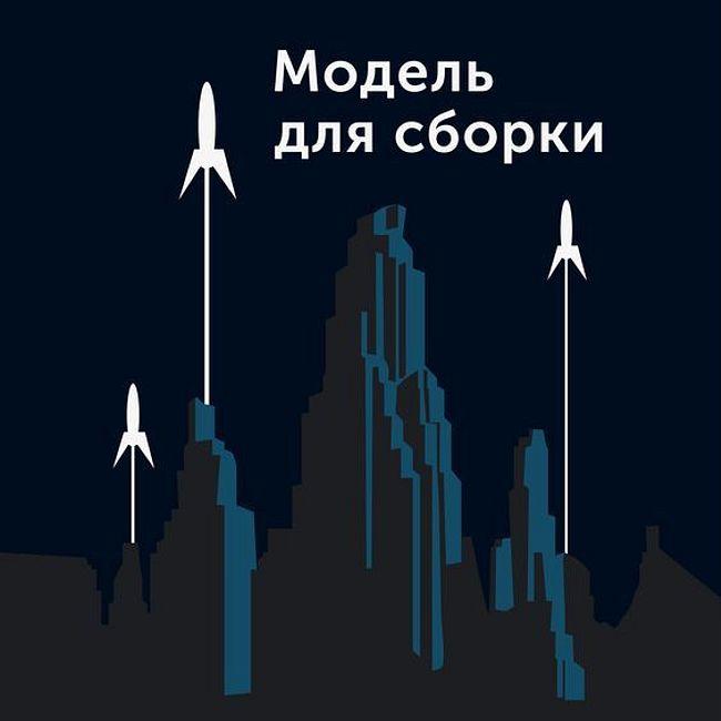 Май 2079 Самый важный контакт (Андрей Щербак-Жуков) (МДС 2018)