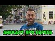 Анекдоты 2018. Одесский анекдот про евреев! (08.07.2018)