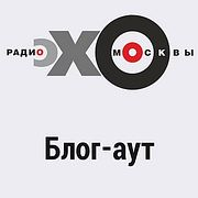 Блог-аут : 1.Падение ЕР2.Отмены концертов3. Яндекс.телефон