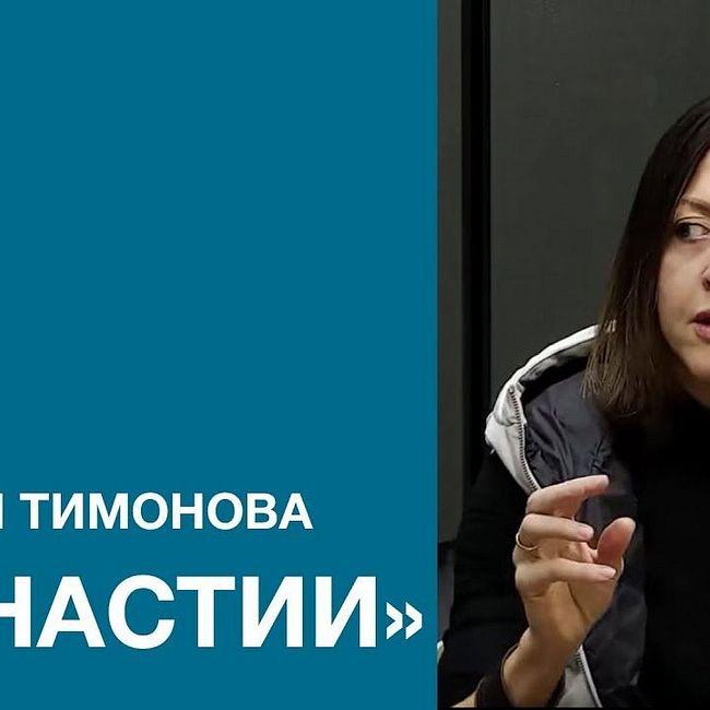 Евгения Тимонова о сериале «Династии»