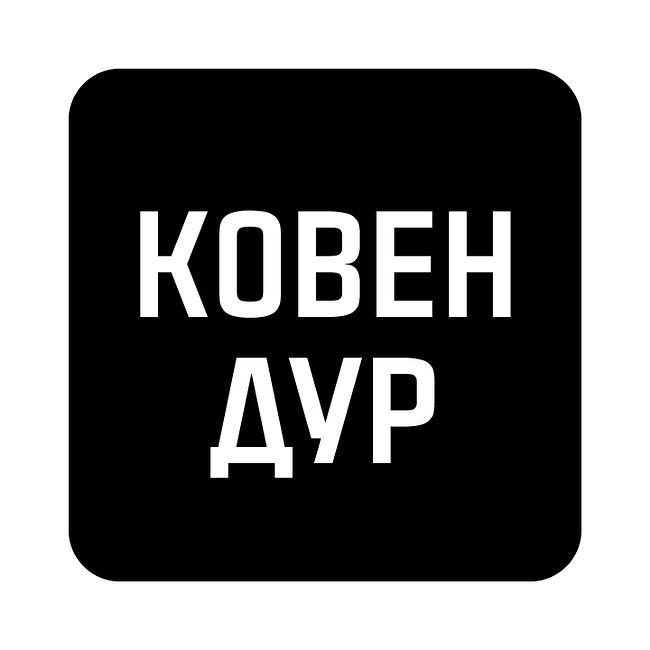 #47 Кузнецовы в ОРВИ — с Алексеем Сальниковым