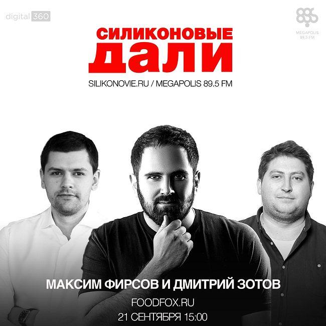 #39. Максим Фирсов и Дмитрий Зотов (FoodFox.ru)