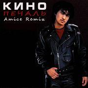 Кино - Печаль (Amice Remix)