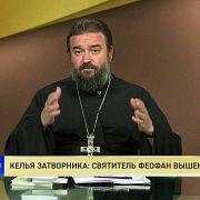 Протоиерей Андрей Ткачев. Келья затворника: Святитель Феофан Вышенский
