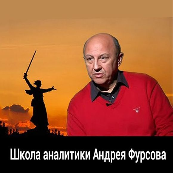Школа Аналитики Фурсова