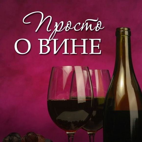 Просто о вине