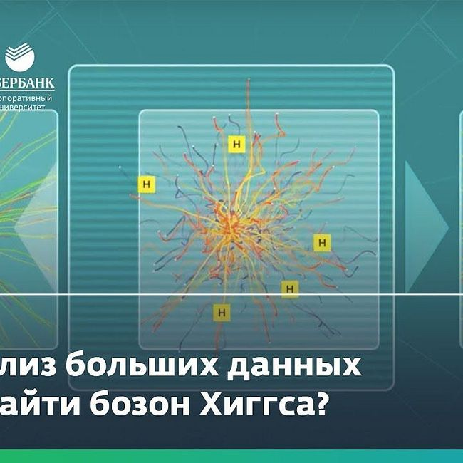 Как поймать бозон Хиггса?