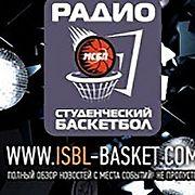 Радио Студенческий баскетбол