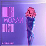 Пошлая Молли - Нон Стоп (DJ Vini Remix)