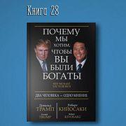Книга #28 - Почему мы хотим чтобы вы были богаты