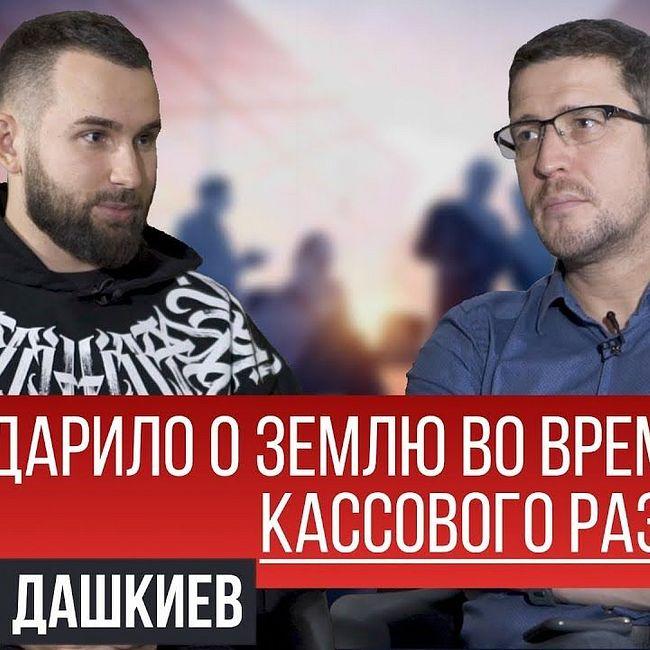 Нас ударило о землю во время кассового разрыва | Михаил Дашкиев | Бизнес Молодость