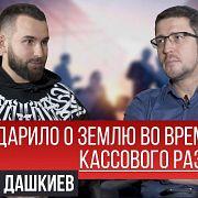 Нас ударило о землю во время кассового разрыва   Михаил Дашкиев   Бизнес Молодость