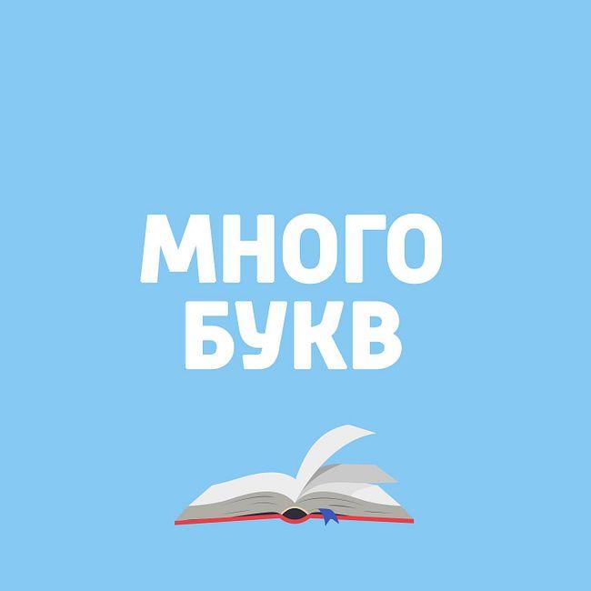 """М.В. Ломоносов, """"Оды"""" и """"Гимн бороде"""" (читает Арсений Замостьянов)"""