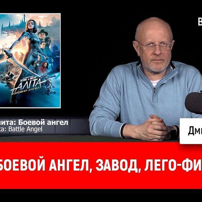 Алита: Боевой ангел, Завод, Лего-фильм 2 | Синий Фил 274