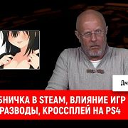 Клубничка в Steam, влияние игр на разводы, кроссплей на PS4