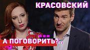 Антон Красовский. Мэр нетрадиционной ориентации? // А поговорить?..