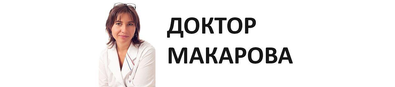 Доктор Макарова