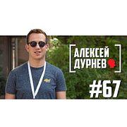Алексей Дурнев - о геях, Мезенцеве и украинском юморе