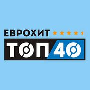 ЕвроХит Топ 40 Европа Плюс