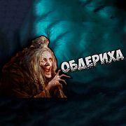 Славянская мифология: Обдериха - банный дух