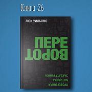 Книга #26 - Переворот. Проверенная методика захвата рынка