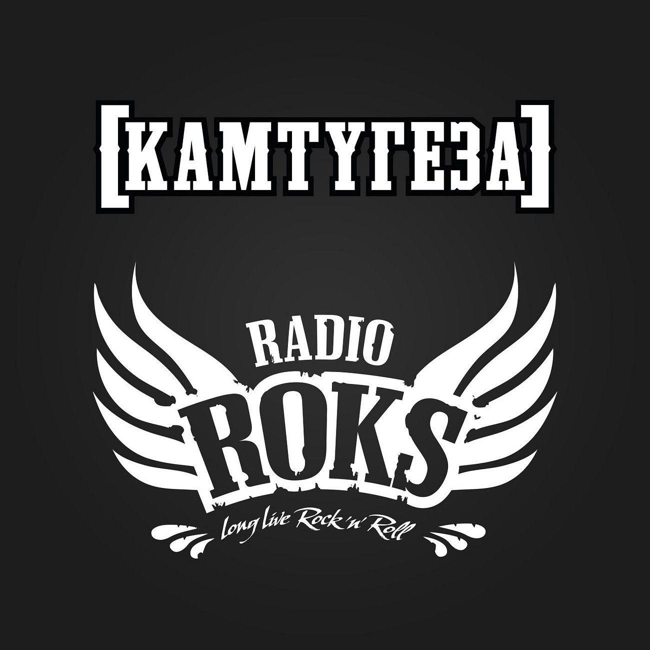 [КАМТУГЕЗА] на Radio ROKS